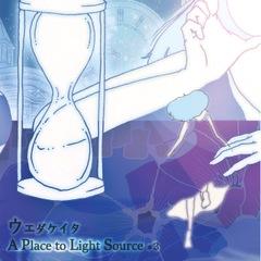 A Place to Light Source #3/ウエダケイタ ※1500円以上で送料無料!