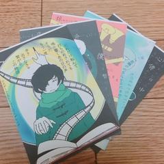 歌詞ポストカード5種セット(A) ※1500円以上ご購入で送料無料!