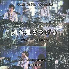 流れ星をあげる/ライブDVD ※1500円以上で送料無料!