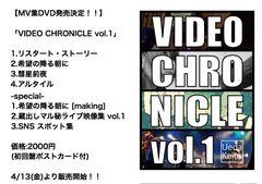 VIDEO CHRONICLE vol.1(DVD)/ウエダケイタ ※送料無料!