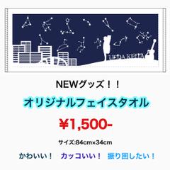 オリジナルフェイスタオル ※1500円以上ご購入で送料無料!