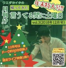 ラジオCD vol.3(2018年12月号) ※1500円以上で送料無料!!