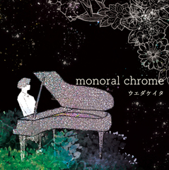 monoral chrome/セルフカバーミニアルバム ※送料無料!