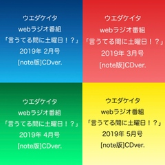 note配信版 ラジオCD 4枚セット ※1500円以上で送料無料!!