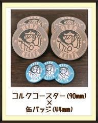 [在庫なし]コルクコースター&缶バッジセット※1500円以上ご購入で送料無料!