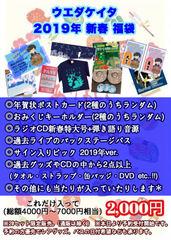 2019新春 福袋 ※限定販売!!