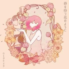 春を待つ花のように/CDシングル ※1500円以上で送料無料!