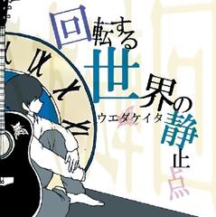 回転する世界の静止点+1/ウエダケイタ ※1500円以上で送料無料!!