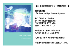 A Place to Light Source -Lirics-/ウエダケイタ ※CD購入者限定特典!