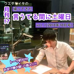 ラジオCD vol.1(2018年10月号) ※1500円以上で送料無料!!