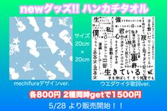 オリジナルハンカチタオル(2種類) ※1500円以上購入で送料無料!
