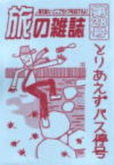 旅の雑誌28号「とりあえずバス停号」