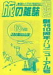 旅の雑誌26号「創刊10周年!!リニューアル号」