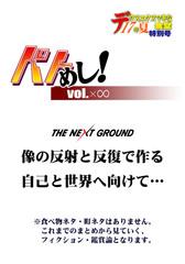 パトめし!vol.×∞ 完結篇