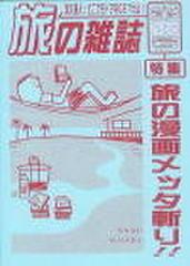 旅の雑誌25号「旅の漫画メッタ斬り!!」