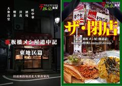 裏板橋メシ屋道中記・東地区篇+ザ閉店Limited Edition限定プレゼント