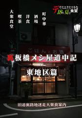 裏板橋メシ屋道中記・東地区篇