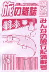 旅の雑誌27号「みんなの旅行記満載号」