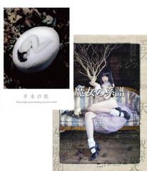 「魔女の系譜」+ポストカード「羊水の柩」