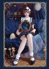 村田 兼一写真集「月の魔法」