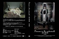 DVD「迷宮の眠り姫」