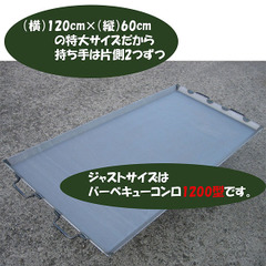 鉄板(大ワイド)