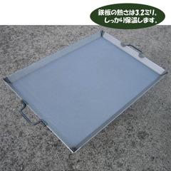 鉄板(中)