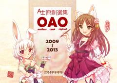 《OAOOmnibus Acea4 Original)》