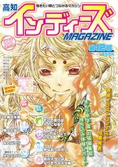 高知インディーズマガジン第12号(創作まんが雑誌)