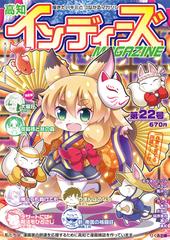 高知インディーズマガジン第22号(創作まんが雑誌)