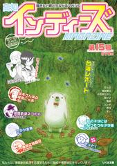 高知インディーズマガジン第15号(創作まんが雑誌)