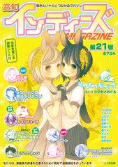 高知インディーズマガジン第21号(創作まんが雑誌)