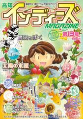 高知インディーズマガジン第13号(創作まんが雑誌)