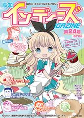 高知インディーズマガジン第24号(創作まんが雑誌)