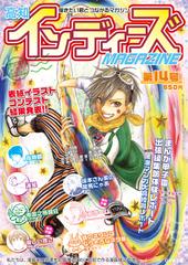 高知インディーズマガジン第14号(創作まんが雑誌)