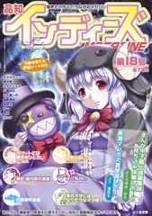 高知インディーズマガジン第18号(創作まんが雑誌)
