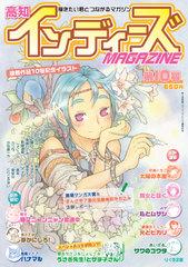 高知インディーズマガジン 第10号(創作まんが雑誌)
