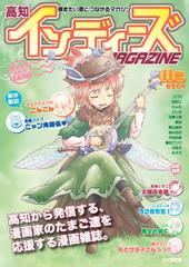 高知インディーズマガジン 第11号(創作まんが雑誌)