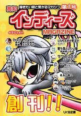 高知インディーズマガジン 第1号(創作まんが雑誌)