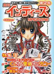 高知インディーズマガジン 第2号(創作まんが雑誌)