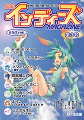 高知インディーズマガジン 第3号(創作まんが雑誌)