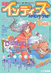 高知インディーズマガジン 第4号(創作まんが雑誌)