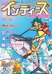 高知インディーズマガジン 第5号(創作まんが雑誌)