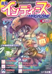 高知インディーズマガジン 第6号(創作まんが雑誌)