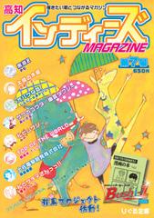 高知インディーズマガジン 第7号(創作まんが雑誌)
