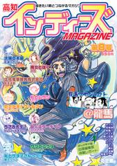 高知インディーズマガジン 第8号(創作まんが雑誌)
