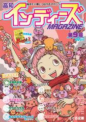 高知インディーズマガジン 第9号(創作まんが雑誌)