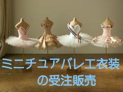 ミニチュアバレエ衣装の受注制作