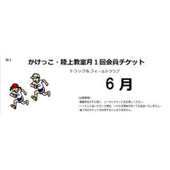 【摩耶】月1回会員チケット(6月~8月)