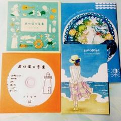 「君は僕の音楽」CD&イラスト集セット